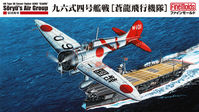 "IJN A5M4 Cloud Type 96 Carrier Fighter Model 4 ""Soryus Air Group"" - Image 1"